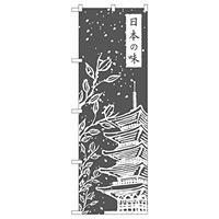 のぼり旗 日本の味 (21243)