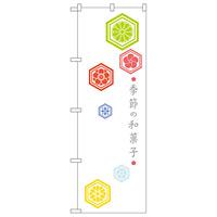 のぼり旗 季節の和菓子 (21245)
