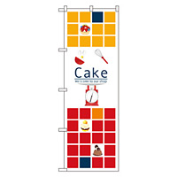 のぼり旗 ケーキ Cake タイル調 (21249)