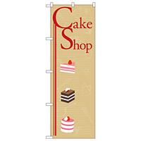 のぼり旗 ケーキショップ ケーキイラスト (21251)
