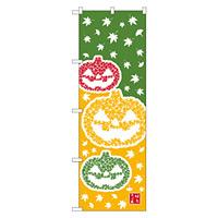 のぼり旗 ハロウィン2 (21257)