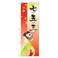 のぼり旗 七五三 (21258)