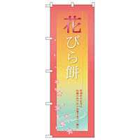 のぼり旗 花びら餅 (21265)