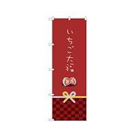 のぼり旗 いちご大福 カワイイデザイン (21267)