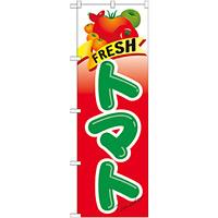 のぼり旗 トマト (21284)