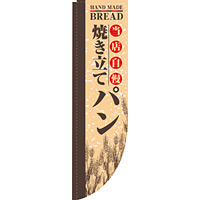 Rのぼり 棒袋仕様 当店自慢 焼き立てパン (21306)