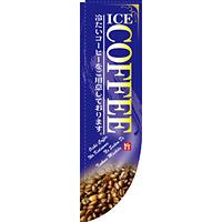 Rのぼり 棒袋仕様 表示:アイスコーヒー (21309)