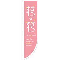 Rのぼり 棒袋仕様 花・花 カラー:ピンク (21310)