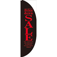 Rのぼり 棒袋仕様 セール カラー:ブラック 21314