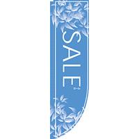 Rのぼり 棒袋仕様 セール カラー:ブルー 21318