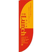 Rのぼり 棒袋仕様 日替ランチ カラー:レッド 21319