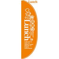 Rのぼり 棒袋仕様 日替わりランチ カラー:オレンジ (21321)