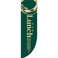 Rのぼり 棒袋仕様 ランチ カラー:緑 21323
