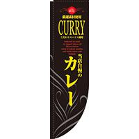 Rのぼり 棒袋仕様 当店自慢のカレー 黒地/黄色文字 (21325)