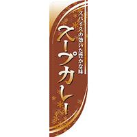 Rのぼり 棒袋仕様 スープカレー (21326)