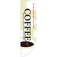 Rのぼり 棒袋仕様 表示:COFFEE 香り高い珈琲をご用意しております (21327)