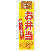 のぼり旗 表記:お弁当やってます! (21333)