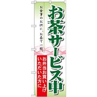 のぼり旗 お茶サービス中 (21334)