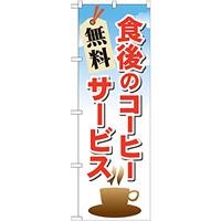 のぼり旗 食後のコーヒー無料サービス (21343)