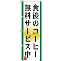 のぼり旗 表記:食後のコーヒー無料サービス中 (21344)