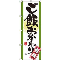 のぼり旗 表記:ご飯おかわり無料 (21357)