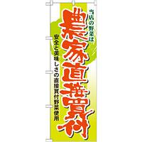 のぼり旗 表記:農家直接買付 (21362)