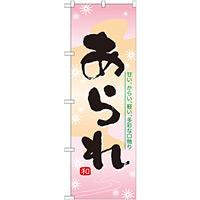 のぼり旗 あられ (21363)