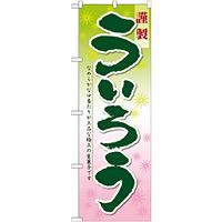 のぼり旗 謹製 ういろう (21365)