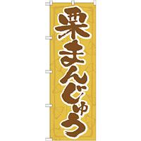 のぼり旗 栗まんじゅう (21369)