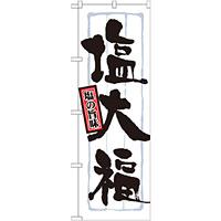 のぼり旗 表記:塩大福 (21372)