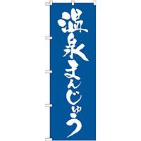 のぼり旗 温泉まんじゅう 青 (21375)