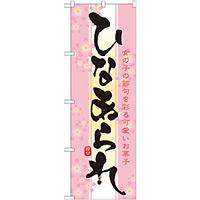 のぼり旗 ひなあられ (21376)
