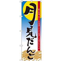 のぼり旗 月見だんご (21379)