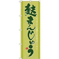 のぼり旗 麩まんじゅう抹茶色 (21388)