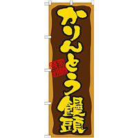 のぼり旗 かりんとう饅頭 (21391)