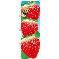 のぼり旗 苺 絵旗 -1 (21402)