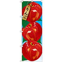 のぼり旗 りんご 絵旗 -1 (21403)