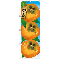 のぼり旗 かき 絵旗 -1 (21407)