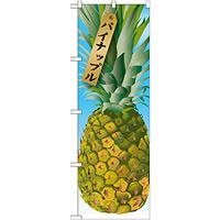 のぼり旗 パイナップル 絵旗 -1 (21413)