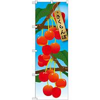 のぼり旗 さくらんぼ 絵旗 -1 (21414)