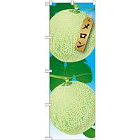 のぼり旗 メロン 絵旗 -1 (21415)