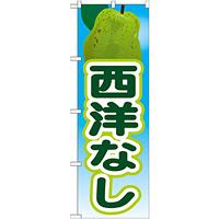のぼり旗 西洋なし 絵旗 -2 (21423)