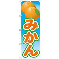 のぼり旗 みかん 絵旗 -2 (21425)