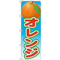 のぼり旗 オレンジ 絵旗 -2 (21426)