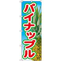 のぼり旗 パイナップル 絵旗 -2 (21428)