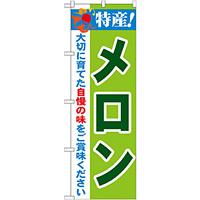のぼり旗 特産!メロン (21464)