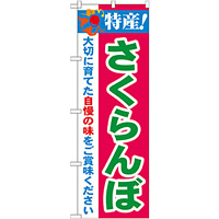 のぼり旗 特産!さくらんぼ (21466)