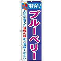のぼり旗 特産!ブルーベリー (21468)