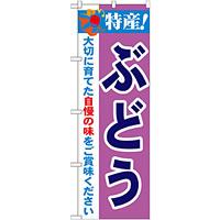 のぼり旗 特産!ぶどう (21469)