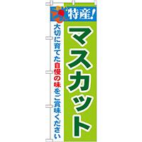 のぼり旗 特産!マスカット (21470)